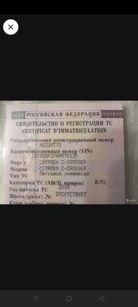 Ульяновск C-Crosser 2010