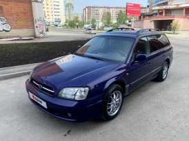 Екатеринбург Legacy 1999