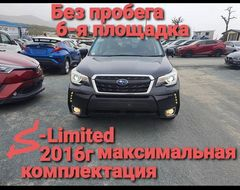 Владивосток Forester 2016