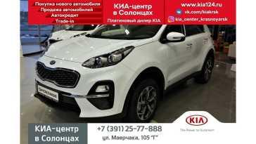 Красноярск Kia Sportage 2020