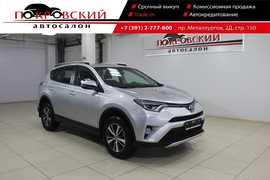 Красноярск RAV4 2018