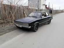 Екатеринбург Taunus 1981