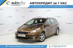Новосибирск Ceed 2017