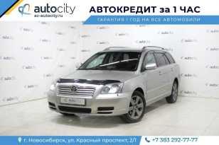 Новосибирск Avensis 2003
