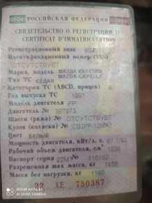 Барнаул Capella 1997