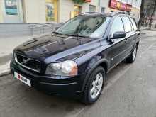 Екатеринбург XC90 2005