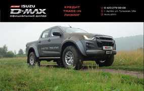 Владивосток D-MAX 2021