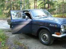Рязань 24 Волга 1973