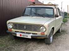Краснодар 2101 1984