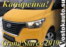 Москва Grand Starex 2019