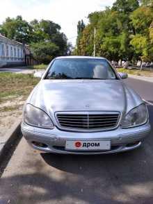 Новочеркасск S-Class 2002