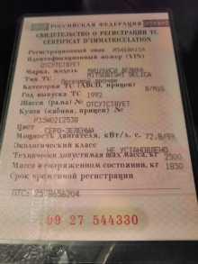 Новосибирск Delica 1992