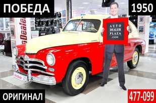 Хабаровск Победа 1950