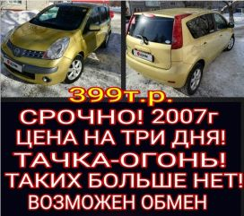 Барнаул Nissan Note 2007