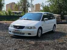 Пермь Odyssey 2000