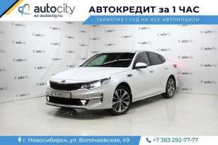 Новосибирск Optima 2017