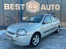 Ярославль Clio 2000