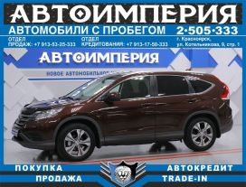 Красноярск CR-V 2013