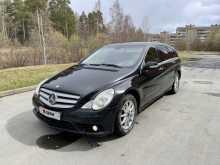 Новоуральск R-Class 2008