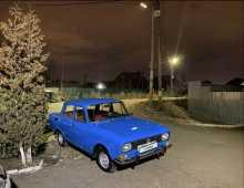 Казань 2140 1981