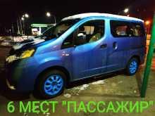 Москва NV200 2016