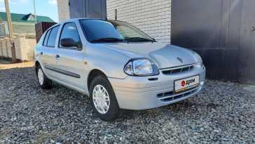 Астрахань Clio 2001