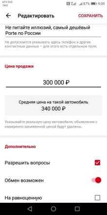 Омск Porte 2004