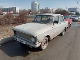 Набережные Челны 412 1972