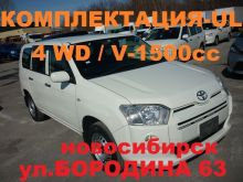 Новосибирск Probox 2015