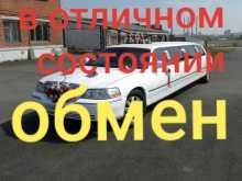 Новосибирск Town Car 2003