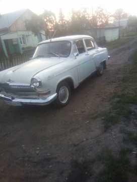 Новосибирск 21 Волга 1961
