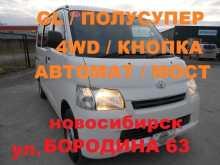Новосибирск Town Ace 2016