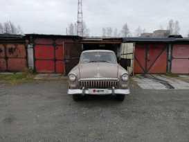 Нижняя Тура 21 Волга 1962
