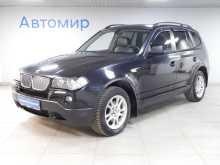 Москва X3 2008