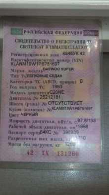 Новокузнецк Prince 1994