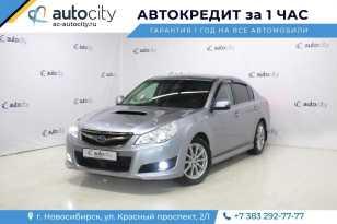 Новосибирск Legacy 2012