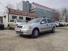 Астрахань Astra 1999