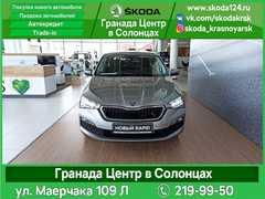 Красноярск Skoda Rapid 2021