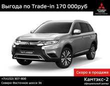 Петропавловск-Камчатский Outlander 2020