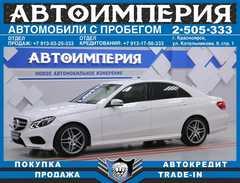 Красноярск E-Class 2014