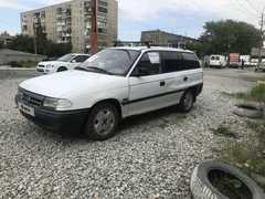 Екатеринбург Opel Astra 1993
