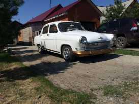 Омск 21 Волга 1965