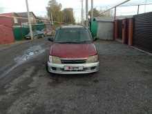 Новосибирск Pyzar 2000