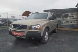 Ростов-на-Дону XC90 2005