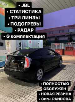Владивосток Prius 2015