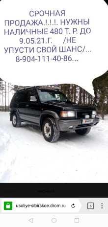 Усолье-Сибирское Bighorn 1995