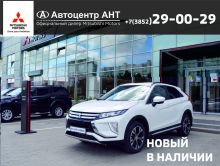 Барнаул Eclipse Cross 2019