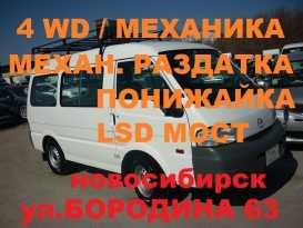Новосибирск Mazda Bongo 2014