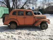 Новосибирск Opel 1940