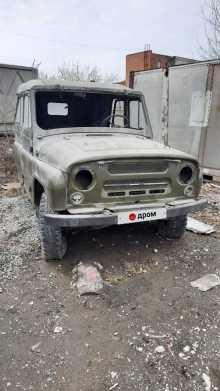 Челябинск 3151 1991